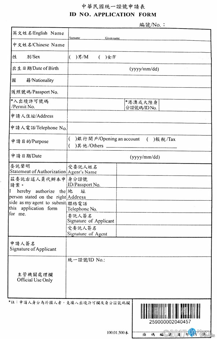 Taiwan ID Number