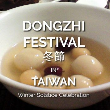 Dongzhi Festival in Taiwan (冬節)
