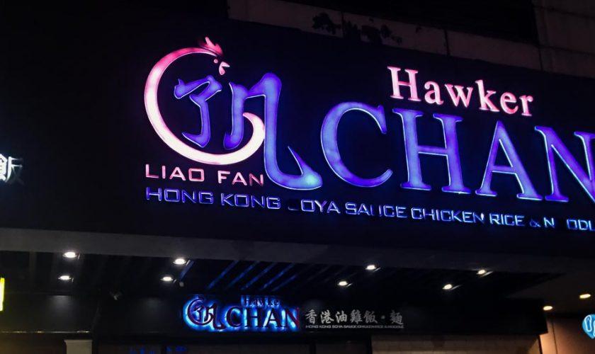 HAWKER CHAN TAIPEI, TAIWAN了凡油雞飯‧麵   Cheap Michelin Singaporean Hong Kong Soya Sauce Chicken Rice & Noodle Restaurant
