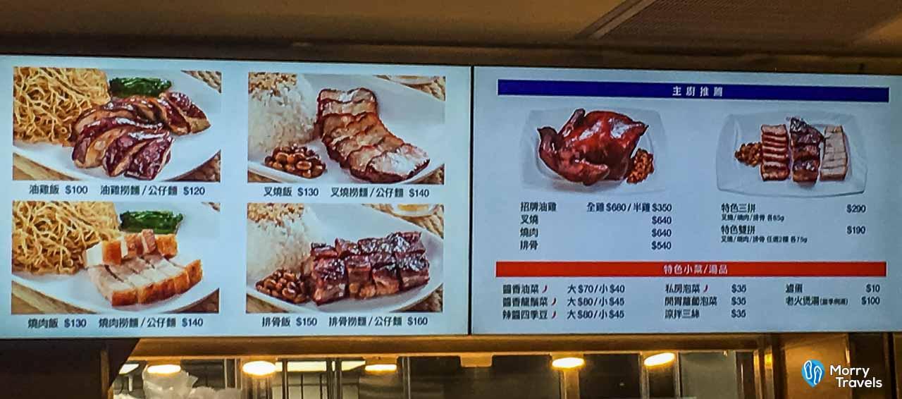 HAWKER CHAN TAIPEI, TAIWAN了凡油雞飯‧麵   Cheap Michelin Singaporean Hong Kong Soya Sauce Chicken Rice & Noodle Restaurant   Menu